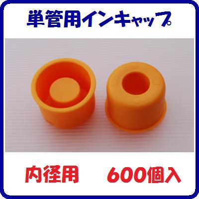 単管用インキャップ 【600個入】国産品 内径用単管キャップ イエロー外径 : 48.4φ保護 ・ 安全
