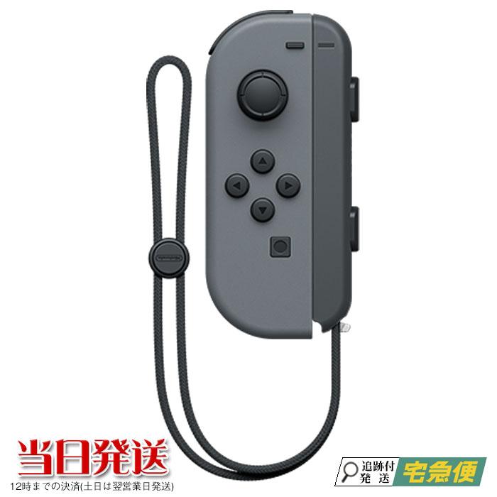 12時までの決済で当日発送 土日は翌営業日 Joy-Con L グレー Nintendo 新品未使用 Switch 純正品 ニンテンドー 至高 単品 左 コントローラー その他付属品なし ジョイコン スイッチ ※パッケージなし商品