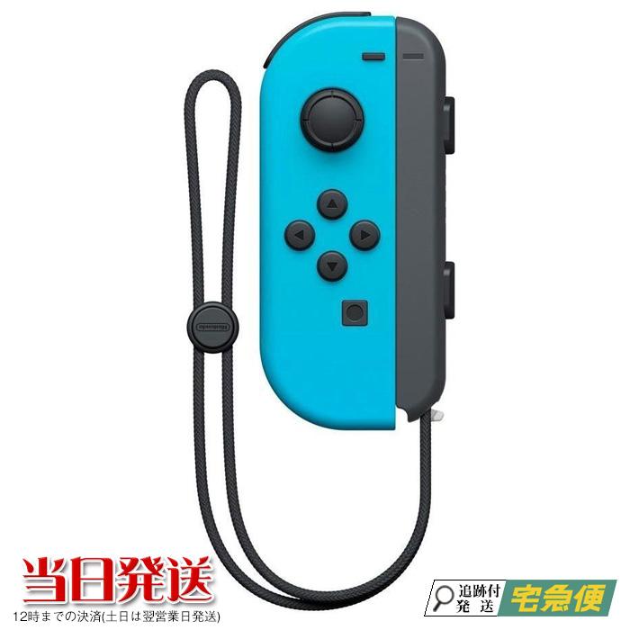 12時までの決済で当日発送 土日は翌営業日 卸売り Joy-Con L ネオンブルー Nintendo 価格 交渉 送料無料 Switch ※パッケージなし商品 左 コントローラー 単品 スイッチ ニンテンドー その他付属品なし