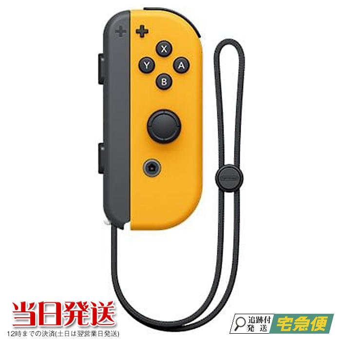 12時までの決済で当日発送 土日は翌営業日 奉呈 Joy-Con R ネオン オレンジ Nintendo Switch 純正品 その他付属品なし スイッチ 右 単品 コントローラー ※パッケージなし商品 ニンテンドー ランキング総合1位