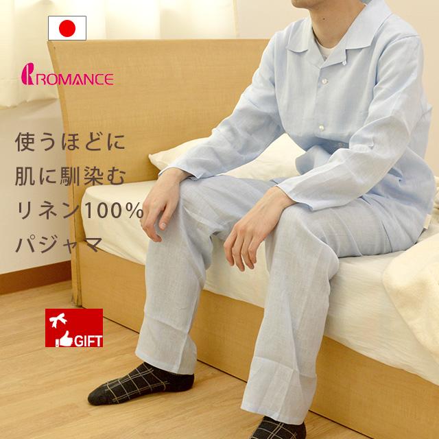 パジャマ 麻 パジャマ メンズ リネン100% ロマンス RCS 長袖 長ズボン 紳士 日本製 フランスリネン パジャマ 春 高級寝具 夏 父の日ギフト ポイント10倍 あす楽対応