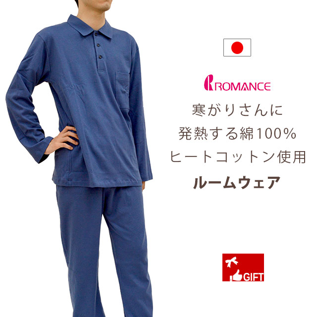 ロマンス小杉 ヒートコットン使用 メンズ パジャマ ルームウェア 綿の吸湿発熱素材 あったか冬用 綿100% スムースニット 長袖 長ズボン 日本製 あす楽対応 ポイント5倍