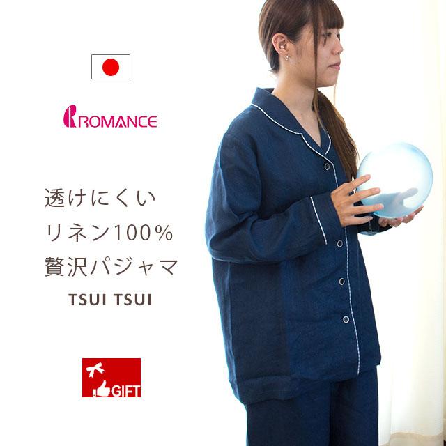 麻 パジャマ レディース 日本製 TSUITSUI ロマンス小杉 リネン100% ペアパジャマ 着心地が良いしっかりリネンのパジャマ 高級寝具 春 夏 秋 母の日ギフト あす楽対応