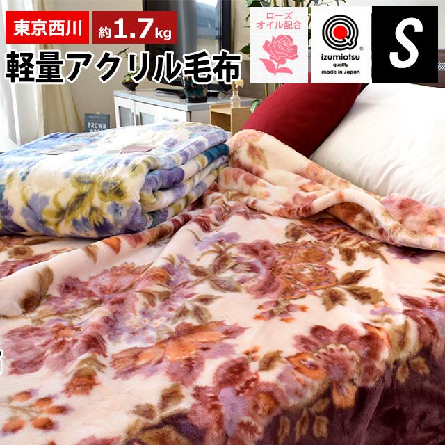 アクリル100% 毛布 シングル 東京西川 日本製 ニューマイヤー毛布 約1.7kg 泉大津産 うるおいブラン ロースオイル配合 西川 シングル 140×200cm あす楽対応