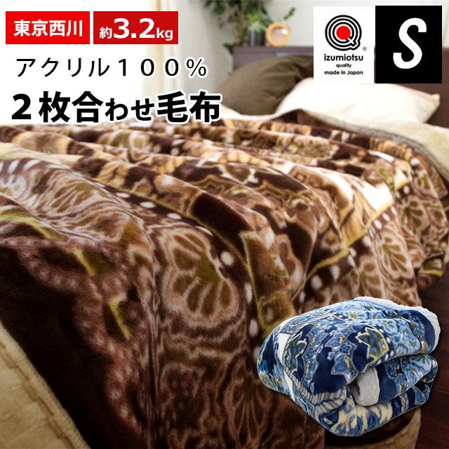 東京西川 泉大津 2枚合わせ アクリル マイヤー毛布 シングル 140×200cm 抗菌防臭 制電性素材 ローズオイル配合 ずっしり しっかり 3.2kg