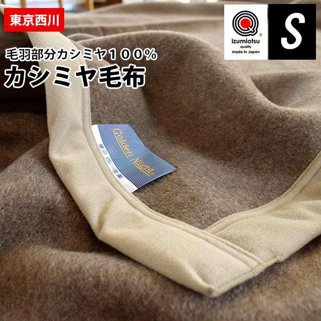 東京西川 カシミヤ 毛布 シングル 140×200cm  掛け毛布 ブランケット 秋 冬 日本製 泉大津 獣毛毛布