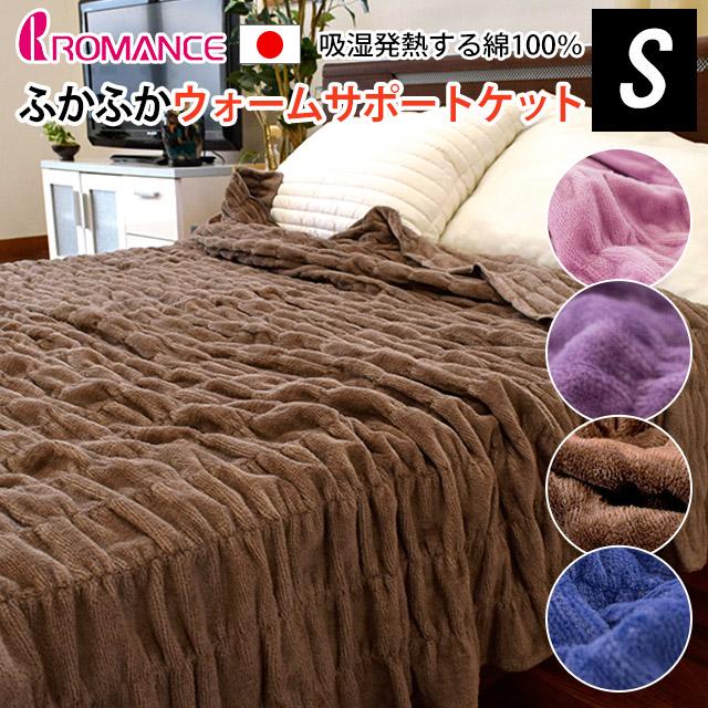 ロマンス小杉 ふかふかウォームサポートケット 綿100% あったか綿毛布 シングル 140×200cm 日本製 ブランケット あす楽対応 ポイント5倍