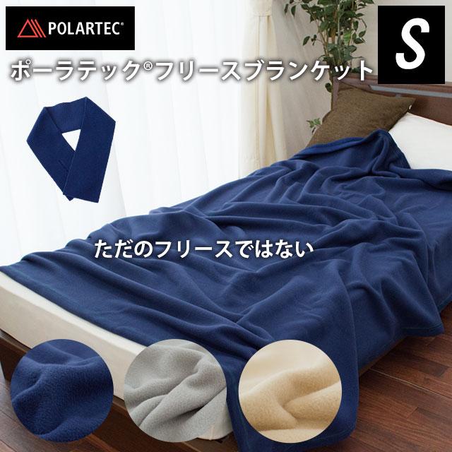 ポーラテック® POLARTEC® フリース ブランケット 毛布 シングル 150×210cm 洗える 軽量 掛け毛布 アウトドア 秋 冬 日本製 暖かい ミニマフラー付き あす楽対応