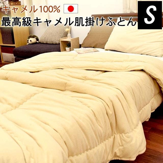 キャメル 肌掛け布団 シングル モンゴル産ふたこぶラクダの産毛使用 最高級キャメル肌布団 日本製 150×210cm