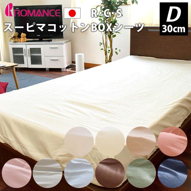 ボックスシーツ ダブル RCSスーピマ 日本製 スーピマコットン BOXシーツ ロマンス 超長綿サテン組織シリーズ 140×200×30cm