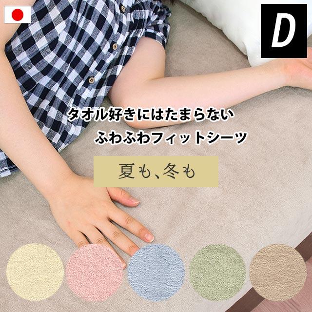 タオル好きにはたまらない フィットシーツ ダブル 141×202cm 綿100% パイル(タオル地)厚み10cm程度の敷き布団カバー フィットシーツ