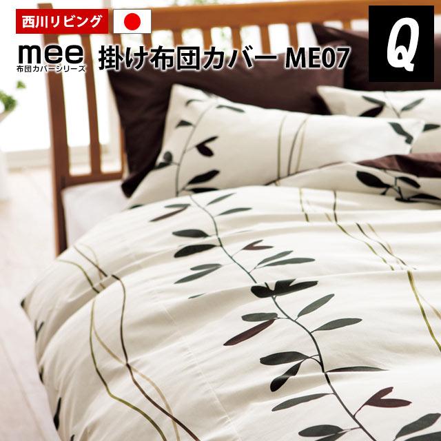 掛け布団カバー クイーン 日本製 西川リビング mee ME07 掛け布団カバー リーフ柄 北欧 210×210cm 綿100%