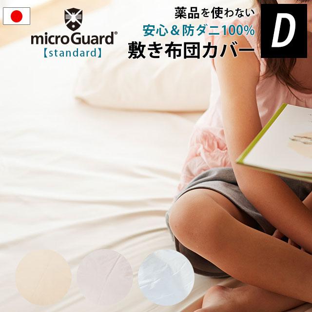 ミクロガード(R)敷き布団カバー ダブル スタンダード 145×215cm 日本製 薬品を使わない 防ダニ100% ポイント10倍