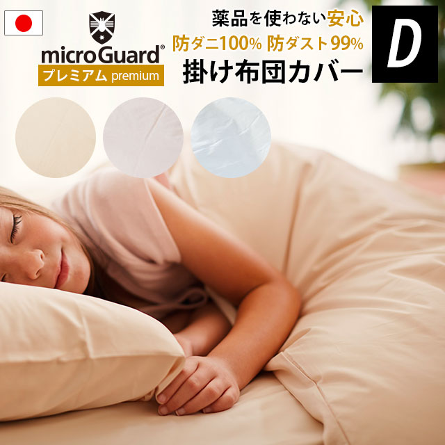 ミクロガード(R)掛け布団カバー ダブル プレミアム 190×210cm 日本製 薬品を使わない 防ハウスダスト99% ポイント10倍
