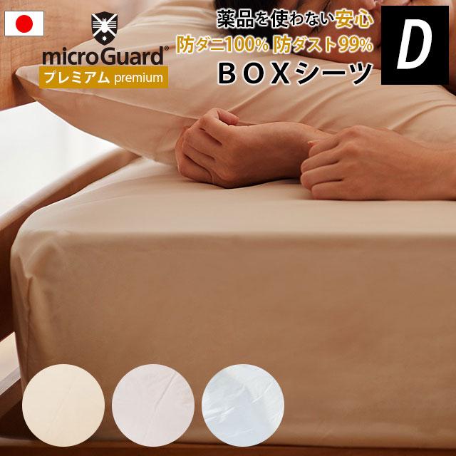 ミクロガード(R)ボックスシーツ ダブル プレミアム 140×200×28cm 日本製 薬品を使わない 防ダニ100% 防ハウスダスト99% ポイント10倍