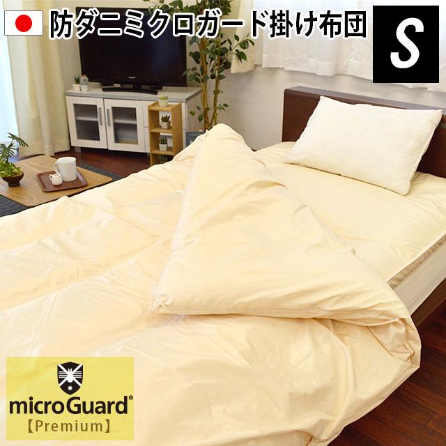 日本製 ミクロガード 防ダニ 掛け布団 シングル 150×210cm ミクロガードプレミアム 掛布団