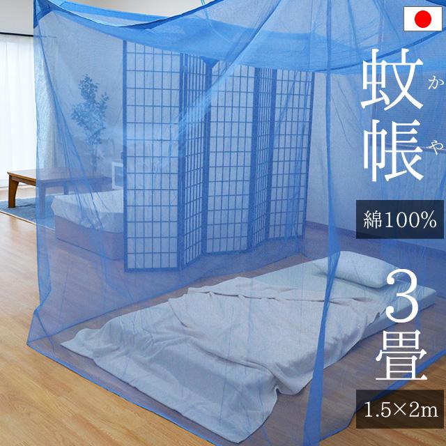 日本製 綿100% 蚊帳(かや) 綿 3帖用:3畳用 縦1.5×横2×高さ1.9m シングル・一人用 吊り下げ ロハスで自然な暮らし〔吊り手プレゼント〕