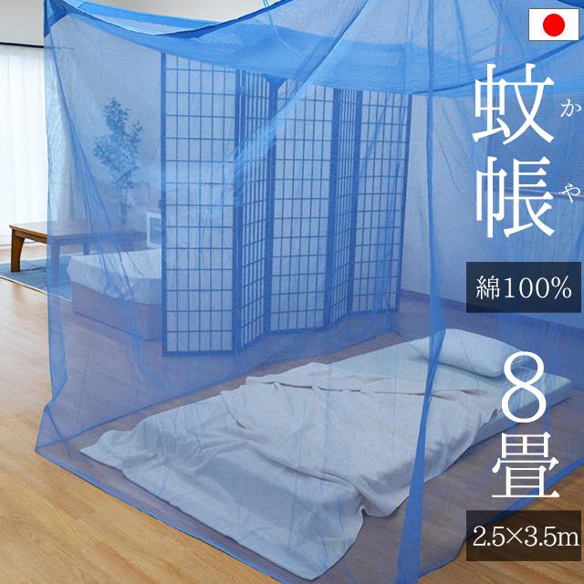 日本製 綿100% 蚊帳(かや) 綿 8帖用:8畳用 縦2.5×横3.5×高さ1.9m 大きい 吊り下げ ロハスで自然な暮らし〔吊り手プレゼント〕