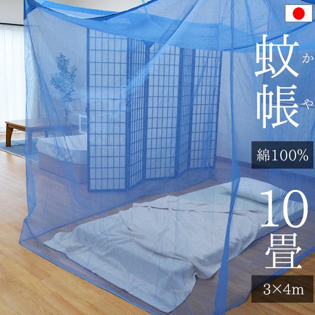 日本製 綿100% 蚊帳(かや) 綿 10帖用:10畳用 縦3×横4×高さ1.9m 大きい 吊り下げ ロハスで自然な暮らし〔吊り手プレゼント〕