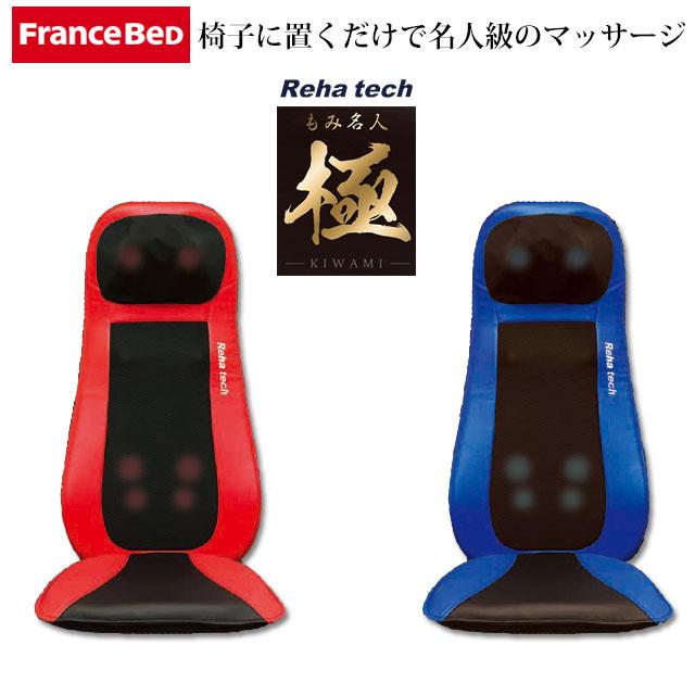 フランスベッド マッサージ機 「リハテック もみ名人 極(KIWAMI)」椅子に置くだけで名人級のマッサージ リハテックマッサージャー マッサージシート 医療機器認証番号:228AGBZX00047000