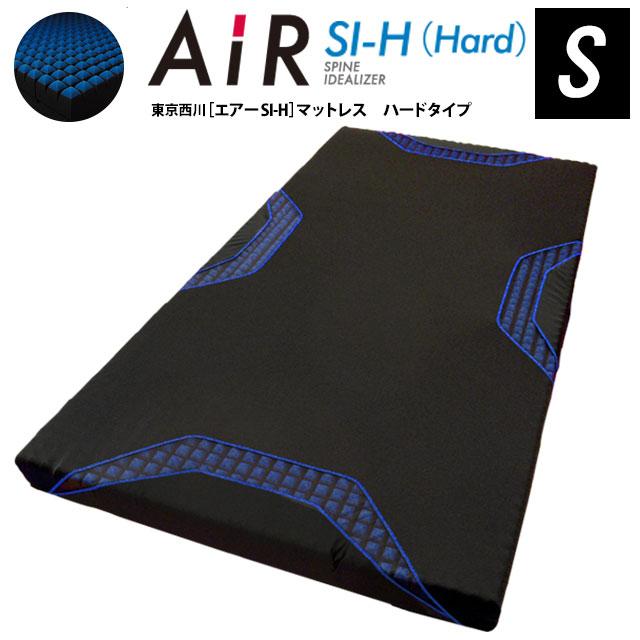 西川 エアー SI Hard シングル AiR SI-H コンディショニングマットレス 97×195×9cm ハード 170N 東京西川 ポイント10倍 あす楽対応 大型便