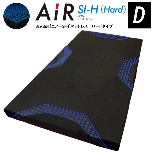 西川 エアー SI Hard ダブル AiR SI-H コンディショニングマットレス 140×195×9cm ハード 170N 東京西川 ポイント10倍 大型便