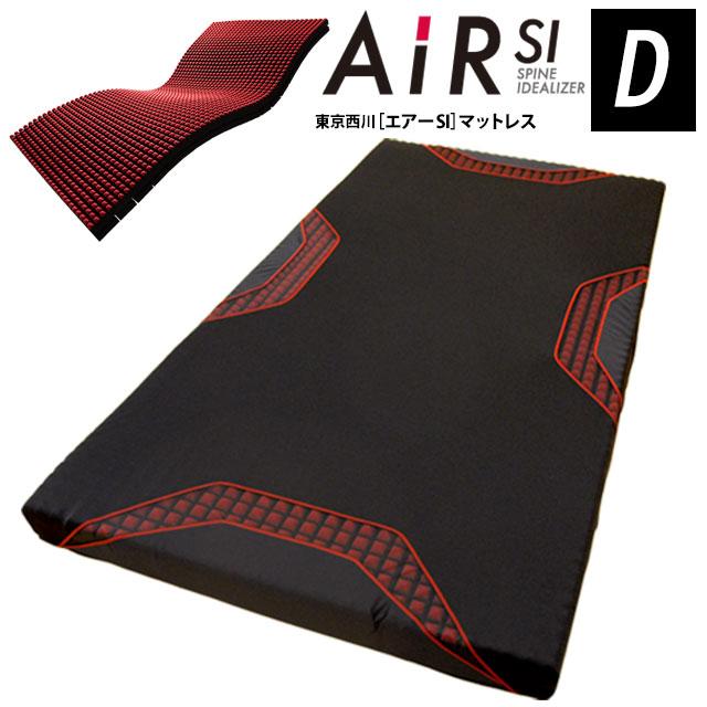 西川 エアー SI コンディショニングマットレス ダブル 140×195×9cm 東京西川 AiR SI ポイント10倍 大型便 あす楽対応