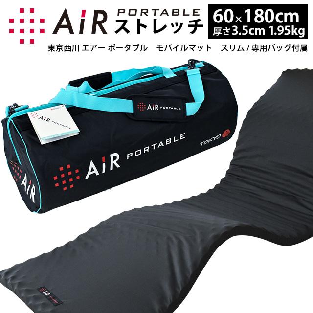 東京西川 エアー マットレス AiR ポータブル モバイルマット スリム 約60×180×厚さ3.5cm 専用バッグ付き 持ち運び コンパクト ごろ寝マット 西川エアー ポイント10倍