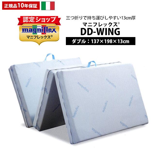 マニフレックス DD-WING ダブル 137×198×13cm 三つ折り持ち運び 可能 マットレス【正規販売店:10年保証】中型便 あす楽対応