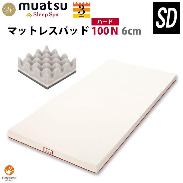 昭和西川 ムアツ スリープスパ マットレスパッド ハード 6×120×195 セミダブル 100N 軽量 日本製 抗菌 防臭 大型便 ポイント10倍