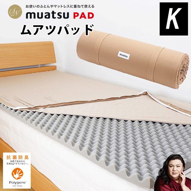 ムアツパッド MUATSU PAD キング:3.5×180×195cm オーバーレイタイプ 昭和西川 ポリジン加工(抗菌防臭)側地取り外し丸洗いOK ムアツパットポイント10倍 あす楽対応 大型便