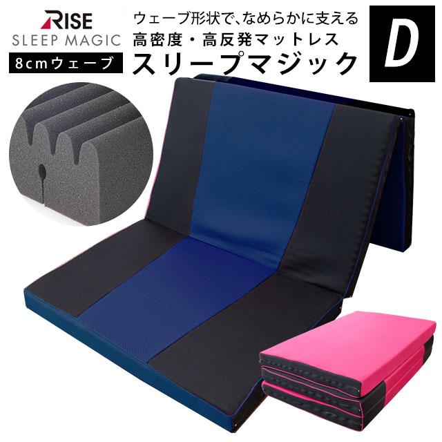 高反発マットレス ダブル ライズTOKYO スリープマジック 8cm ウェーブ 三つ折りタイプ マットレス 敷き布団 140×200×8cm