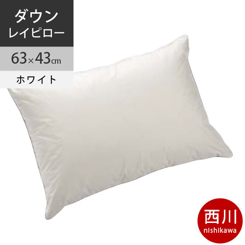 枕 ダウン レイピロー 西川 63×43cm 爆買いセール 0.15kg 配色W C6004 SALE ホワイト 日本製 0.55kg 2020AW