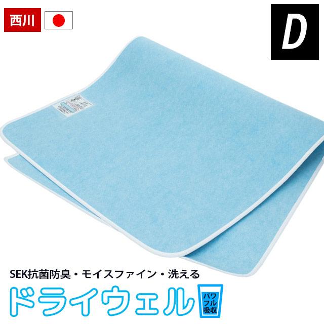 除湿シート ドライウェルプラス 東京西川 モイスファインEX使用 SEK抗菌防臭加工 水洗い可能 ダブル 130×180cm 西川 日本製 CNT1483403 ドライウエル