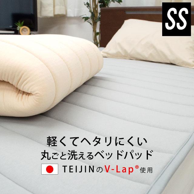 軽いのにヘタりにくい 丸ごと洗える ベッドパッド セミシングル 日本製 テイジン V-Lap®使用 80×200cm 寝心地アップ 敷きパッド ベッドパッド 側生地 綿100%ニット