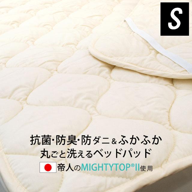 海外輸入 抗菌防臭 防ダニ 送料無料 激安 お買い得 キ゛フト わたを使用した 日本製ベッドパッド いつもの敷き布団にプラスするだけで ふかふか快適な寝心地に 全7サイズ展開 ふっくらボリューム 洗えるベッドパッド シングル 約100×200cm 中綿ふっくら 厚み約2cm テイジン マイティトップ 防臭 帝人 敷きパッド 抗菌 オールシーズン対応 側生地 綿100% 丸洗い可能 日本製 あす楽対応