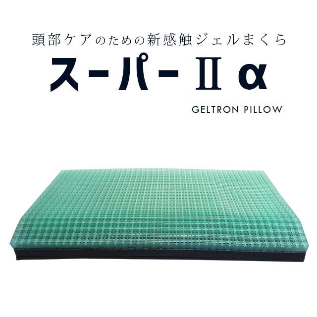 ジェルトロン枕「スーパー2α」やや低め~標準 GELTRON 60×32×高さ6.5~7.5cm ポイント10倍 あす楽対応