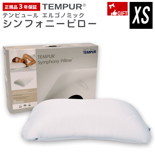 テンピュール シンフォニーピロー XSサイズ やわらかめ 63×43×高さ9.5cm エルゴノミック TEMPUR ジャパン 枕 まくら 人間工学 あす楽対応