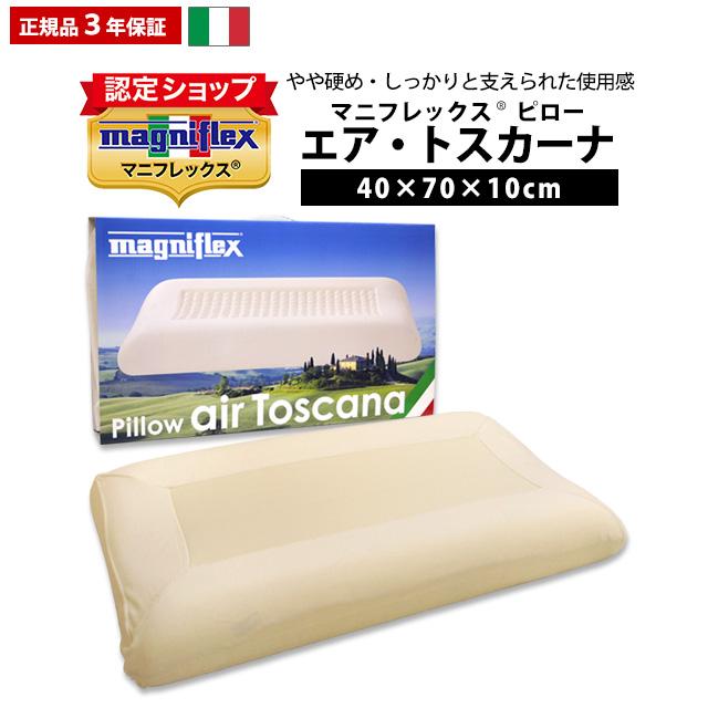 マニフレックス エア・トスカーナ 枕 約40×70×10cm エリオセルMF オープンセル構造 まくら やや硬め【正規販売店:3年保証】