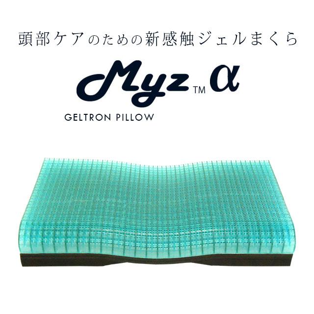 GELTRON 日本製 ジェルトロン 枕 「Myz α マイズアルファ(旧マイズケア)」 60×33×高さ(中央部5.5~7.5、左右部5.5~9.5)cm 枕 頭部ケア 肩こり 介護用 頭痛 寝返り 高さ調整 3段階 あす楽対応 ポイント10倍