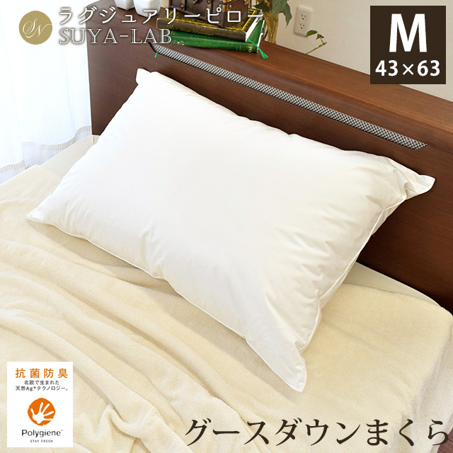 昭和西川 グースダウン枕 2層式 ラグジュアリー 羽毛まくら 日本製 43×63cm