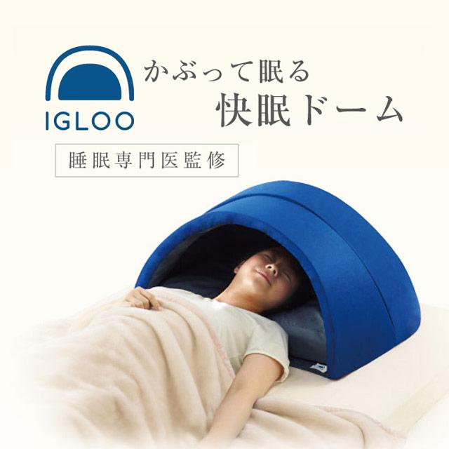 かぶって寝るまくら IGLOO イグルー 快眠ドーム 約幅72×奥行55×高さ36cm ドーム枕 枕 まくら 快眠枕 遮光枕 静音枕 安眠枕 昼寝枕 快眠 あす楽対応