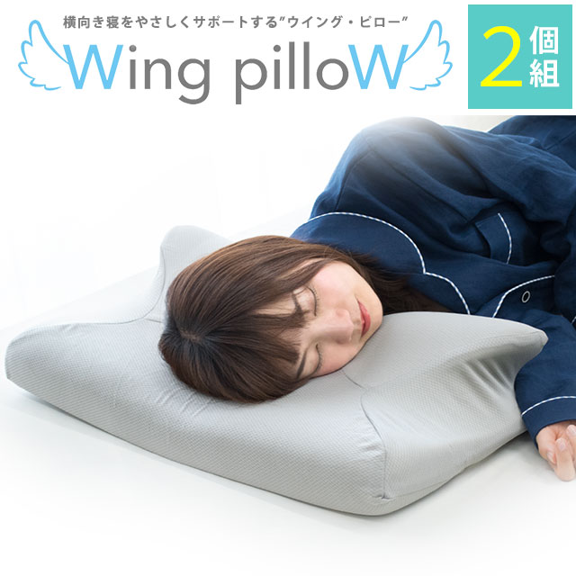 ≪2個セット≫枕 いびき防止 ウイング・ピロー 枕 横向き枕 横寝で息らく Wing pilloW 低反発 まくら 60×33×12cm いびき 無呼吸症候群 プレゼント 父の日ギフト あす楽対応