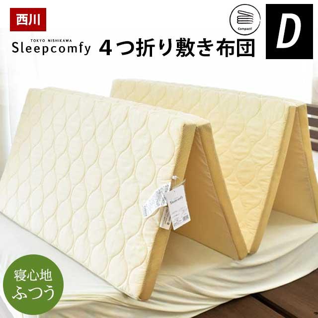 東京西川 敷布団 ダブル Sleepcomfy SY9510 レギュラータイプ4つ折り敷きふとん 寝心地ふつうタイプ 軽量 コンパクト四つ折り 敷き布団 140×210cm ポイント10倍 大型便