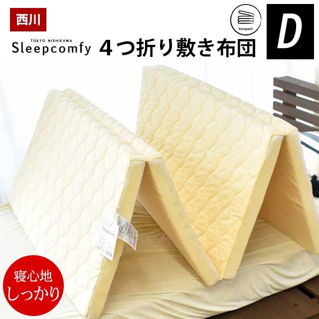 東京西川 敷布団 ダブル Sleepcomfy SY9510 ハードタイプ4つ折り敷きふとん 寝心地しっかりタイプ 軽量 コンパクト 四つ折り 敷き布団 140×210cm ポイント10倍 大型便