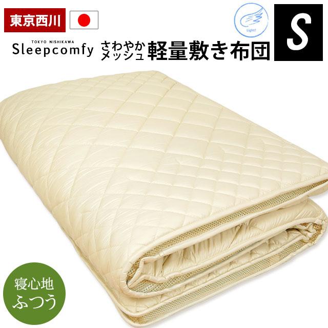 東京西川 敷布団 シングル Sleepcomfy SY9530 レギュラータイプさわやかメッシュ軽量敷きふとん 寝心地ふつうタイプ ウール混さわやかメッシュ軽量敷き布団 100×210cm ポイント10倍 中型便