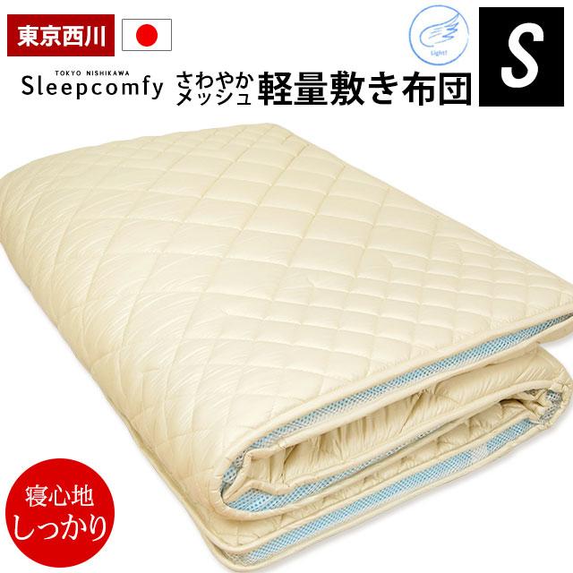 東京西川 敷布団 シングル Sleepcomfy SY9530 ハードタイプさわやかメッシュ軽量敷きふとん 寝心地しっかりタイプ ウール混さわやかメッシュ軽量敷き布団 100×210cm ポイント10倍 中型便