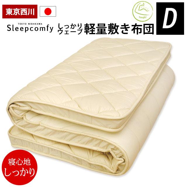 敷布団 ダブル 東京西川 Sleepcomfy(スリープコンフィ) ハードタイプしっかりウェーブ羊毛混軽量敷き布団 ダブルロング 140×210cm ポイント10倍【大型便S】