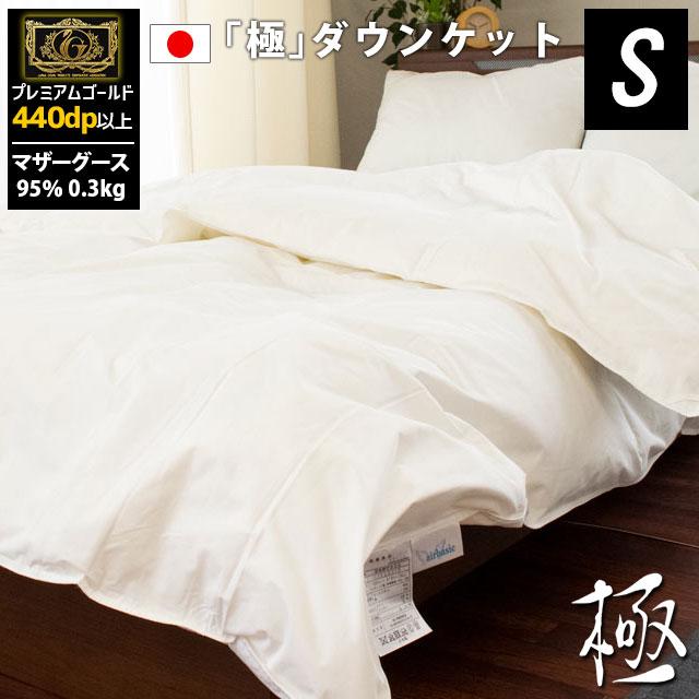 ダウンケット シングル 日本製 プレミアムゴールド 440dp以上 ポーランド産 ホワイトマザーグースダウン95% 0.3kg 150×210cm グース 肌布団 羽毛布団 春 高級寝具 夏 あす楽対応