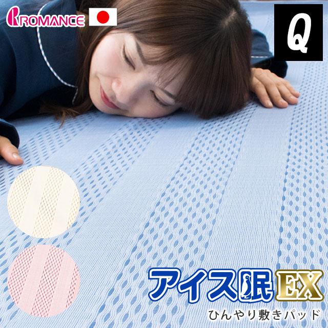 ロマンス小杉 アイス眠EX 敷きパッド クイーン 日本製 160×205cm ひんやり メッシュ 敷きパット 春 高級寝具 夏 ポイント10倍 あす楽対応